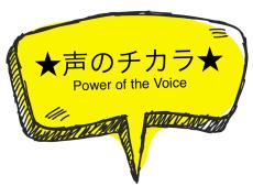 声のチカラ