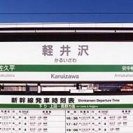 軽井沢へ日帰り温泉♨