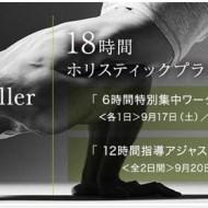 【東京/通訳②】6時間特別集中ワークショップシリーズ