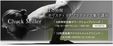 【東京/通訳③】12時間指導アジャストメントクリニック