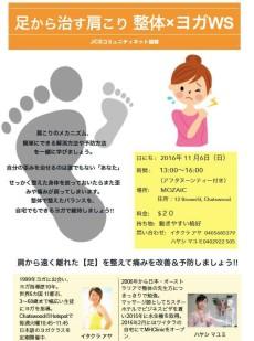 11/6【足から治す肩こり】整体&ヨガワークショップ