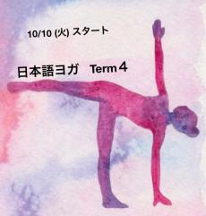 日本語ヨガ・ターム4のお知らせ