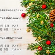 クリスマス・年末年始のスケジュール