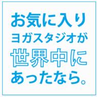 インタビュー掲載@ヨガワークス・世界のヨガ事情