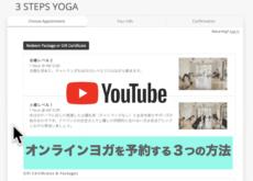 【動画】オンラインヨガの予約方法