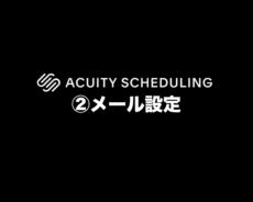 Acuityのセットアップ② メール設定