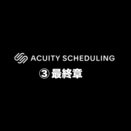 Acuityセットアップ3/3: その他